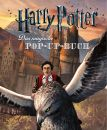 Harry Potter - Das magische Pop-Up Buch